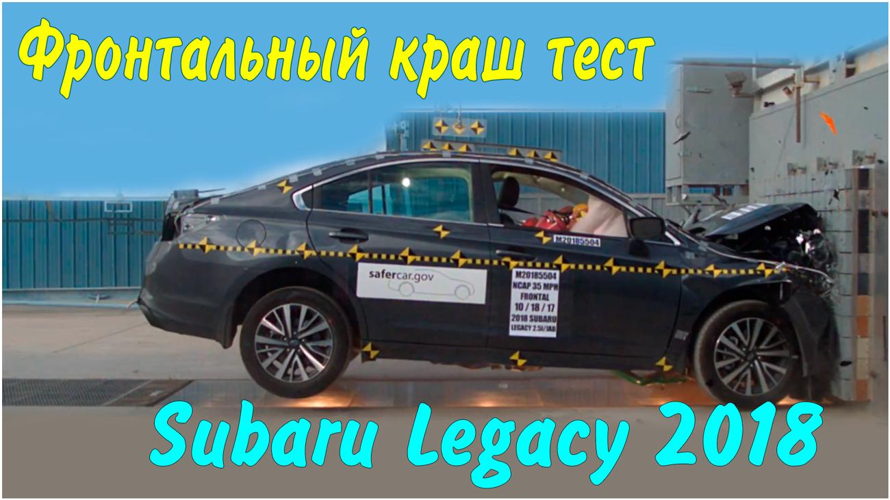 Фронтальный краш тест Subaru Legacy 2018