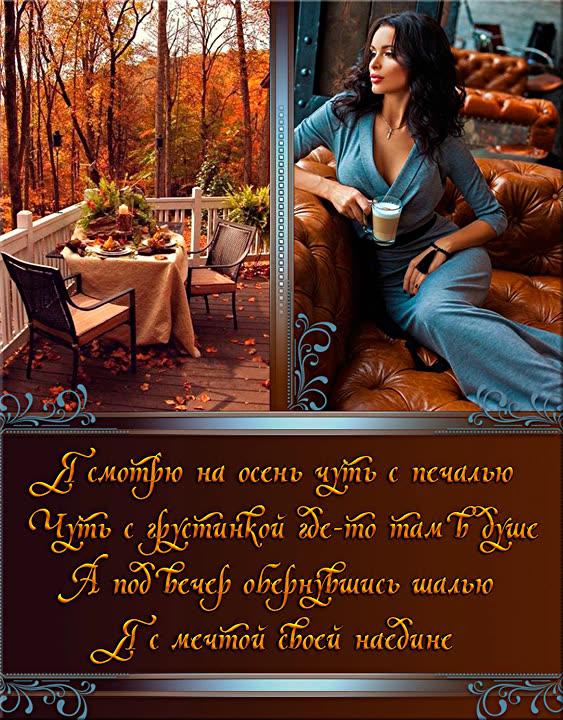 Я смотрю на осень чуть с печалью Чуть с грустинкой где-то там в душе
