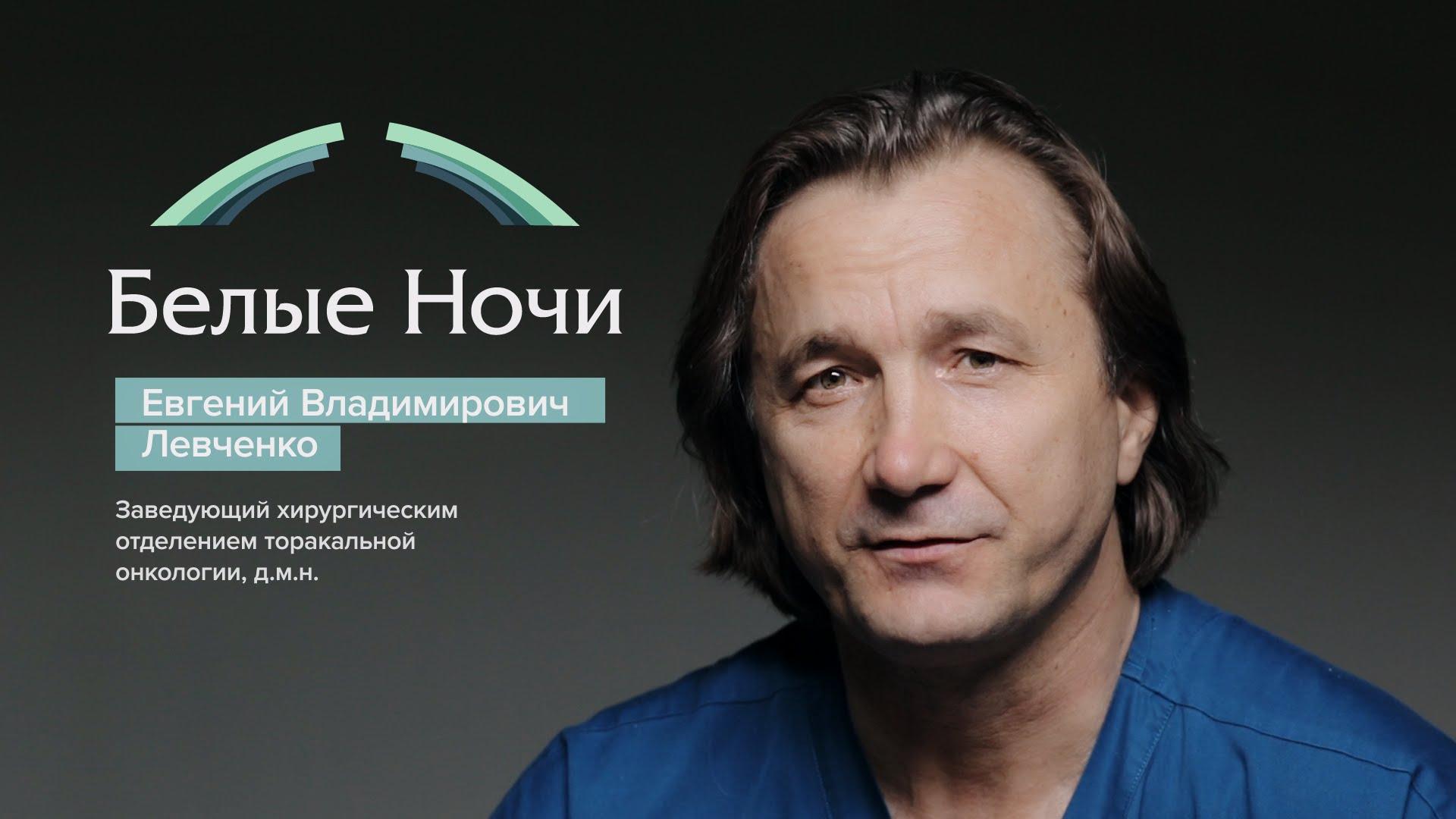 Евгений Левченко, хирург