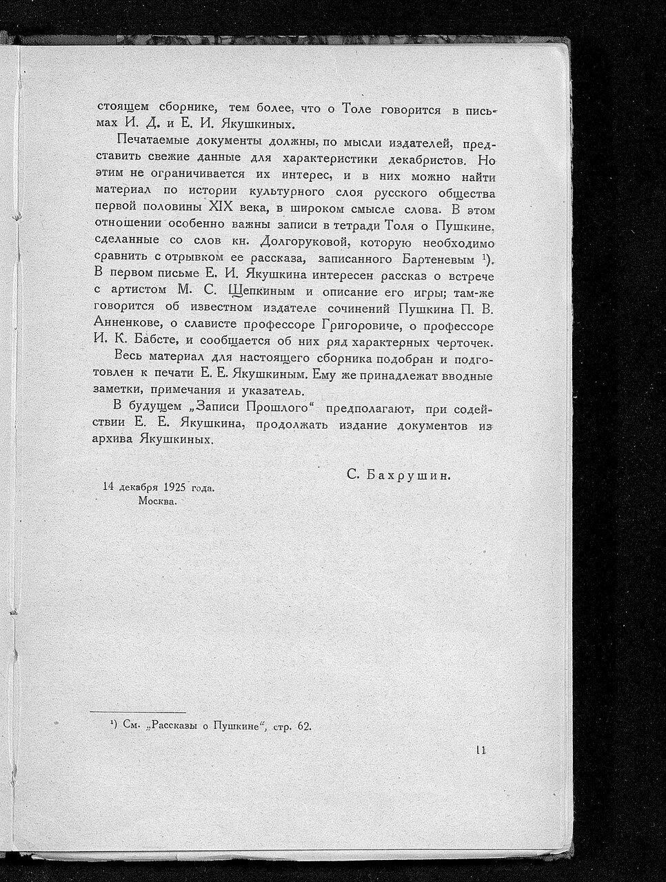 https://img-fotki.yandex.ru/get/893240/199368979.a0/0_214309_7252f519_XXXL.jpg