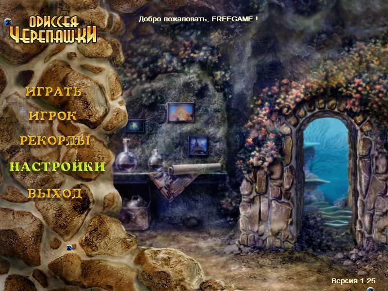 Одиссея Черепашки