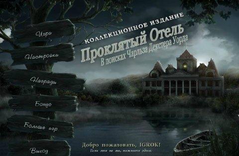 Проклятый отель 4: В поисках Чарльза Декстера Уорда. Коллекционное издание | Haunted Hotel 4: Charles Dexter Ward CE (Rus)