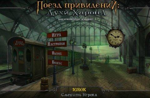 Поезд привидений. Духи Харона. Коллекционное издание | Haunted Train: Spirits of Charon CE (Rus)