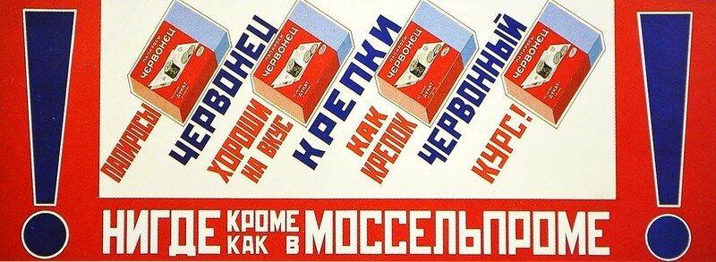0 17b07d 5baf90d9 XL - Реклама в СССР: унылая и беспощадная