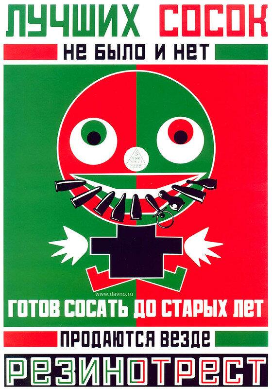 0 17b083 2ec66da6 XL - Реклама в СССР: унылая и беспощадная