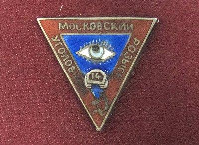Значок сотрудника МУРа