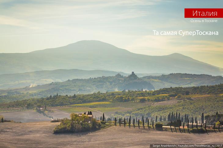 Фотографии и текст Сергея Анашкевича   На самом деле Тоскана — это не только долина Вал д'Орча