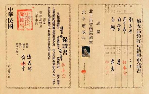 А вот аналог желтого билета в Китае. Это заявление для разрешения на работу, принадлежащее 20-летней