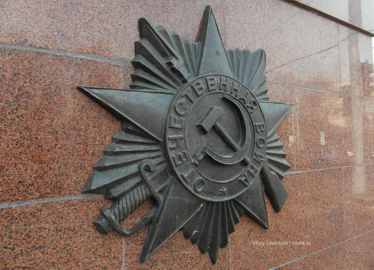Звезда-символ Отечественной войны.