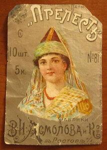 Этикетка от папирос  Прелесть