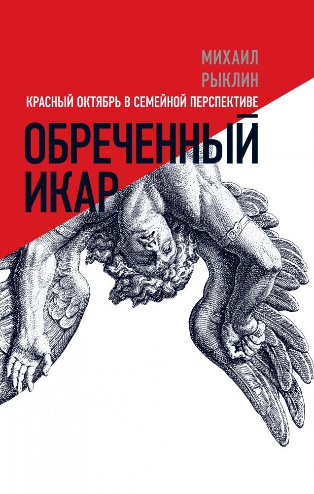Mihail_Ryklin__Obrechennyj_Ikar._Krasnyj_Oktyabr_v_semejnoj_perspektive.jpeg