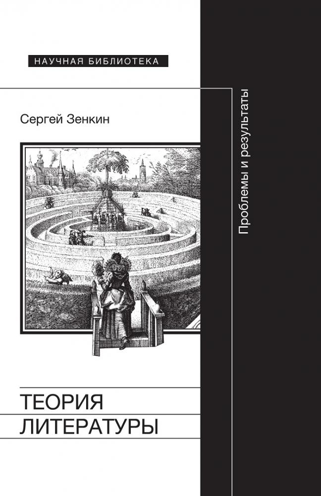 Sergej_Zenkin__Teoriya_literatury_problemy_i_rezultaty.jpeg