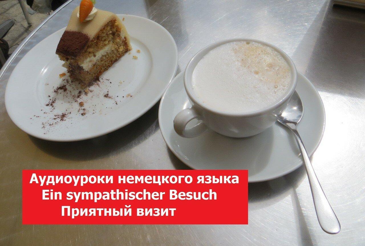 Аудиоуроки немецкого языка. Урок 033. Ein sympathischer Besuch. Приятный визит
