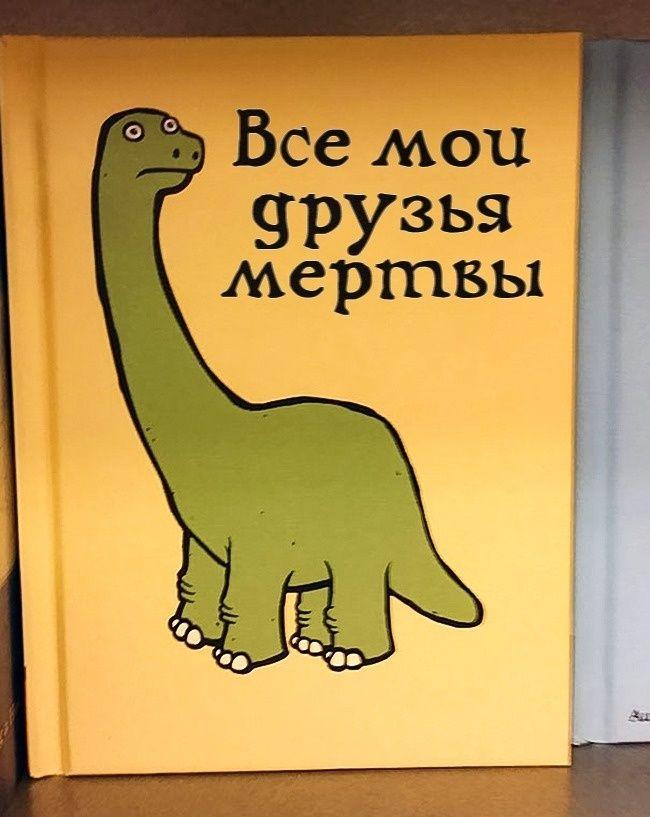 Суровые книги для самых маленьких