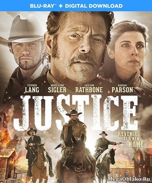 Правосудие / Justice (2017/BDRip/HDRip)