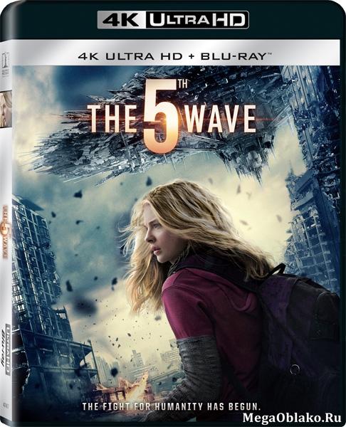5-я волна / Пятая волна / The 5th Wave (2016) | UltraHD 4K 2160p