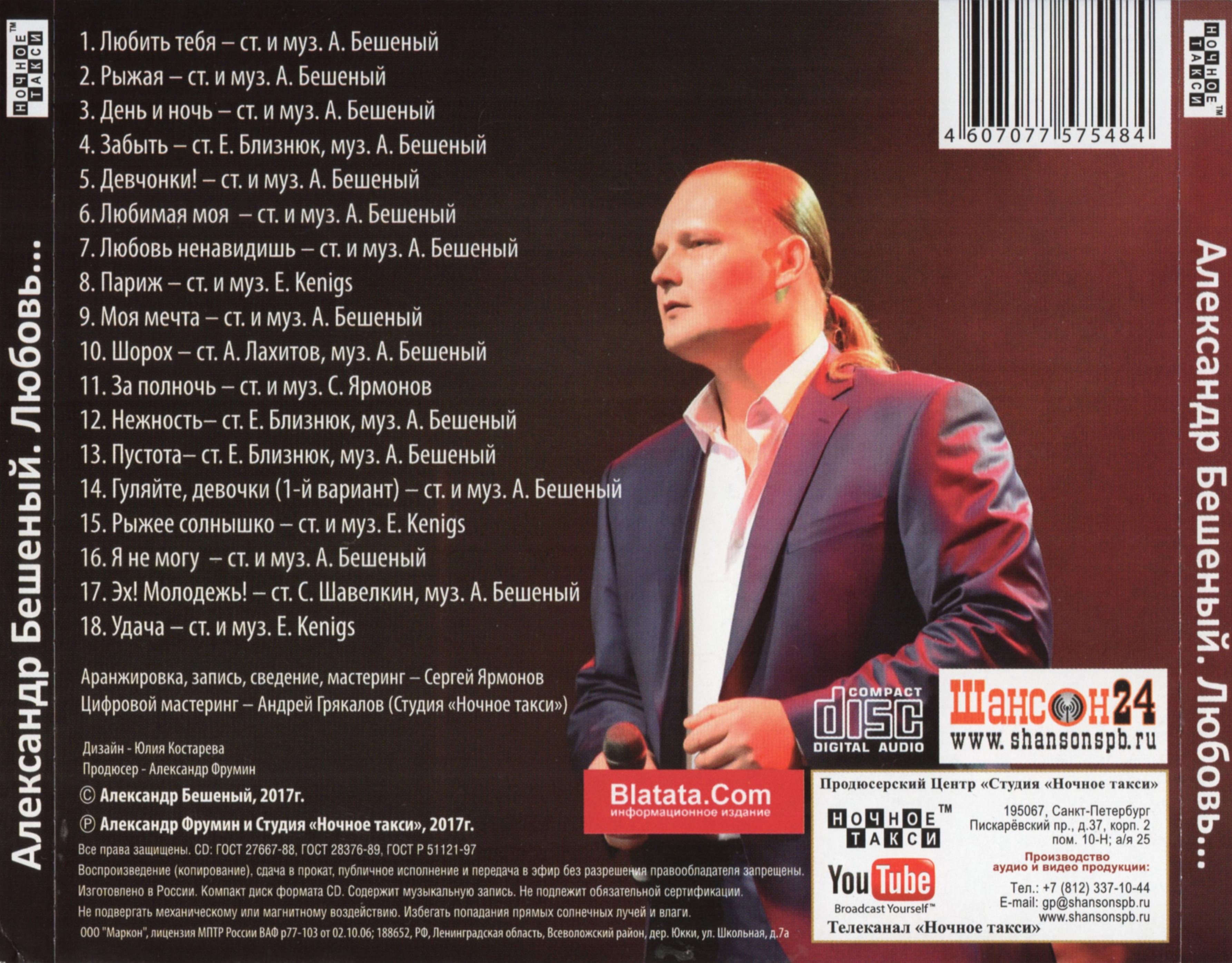 Скачать шансон музыку в cd формате
