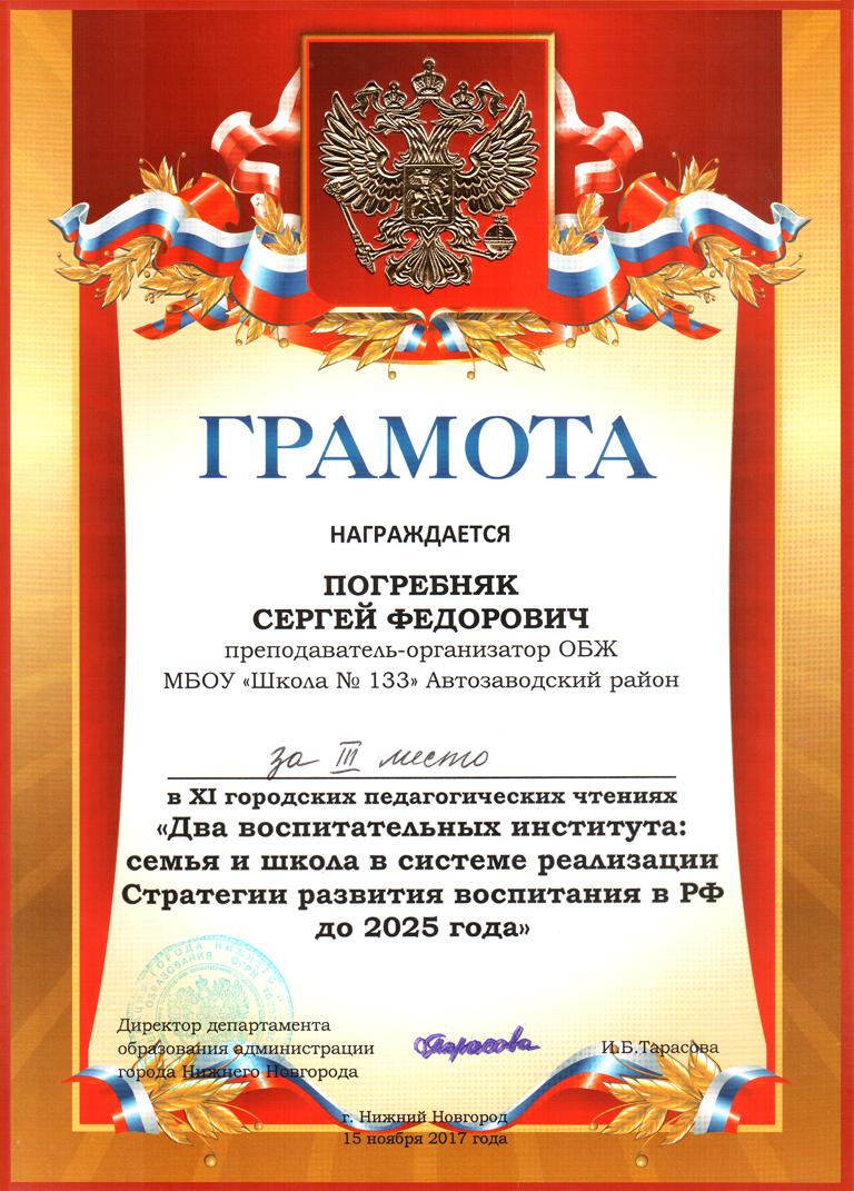ПЕДЧТЕНИЯ_2017.jpg