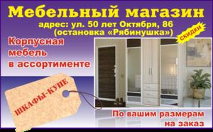 МАГАЗИН_МЕБЕЛИ-КОРПУСНАЯ МЕБЕЛЬ