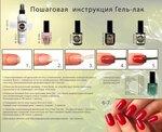 30352-instrukciya-po-naneseniyu-gel-laka-v-domashnih-usloviyah.jpg