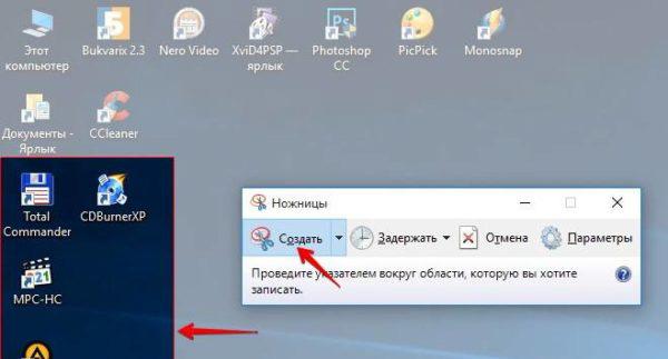Как сделать Скриншот экрана