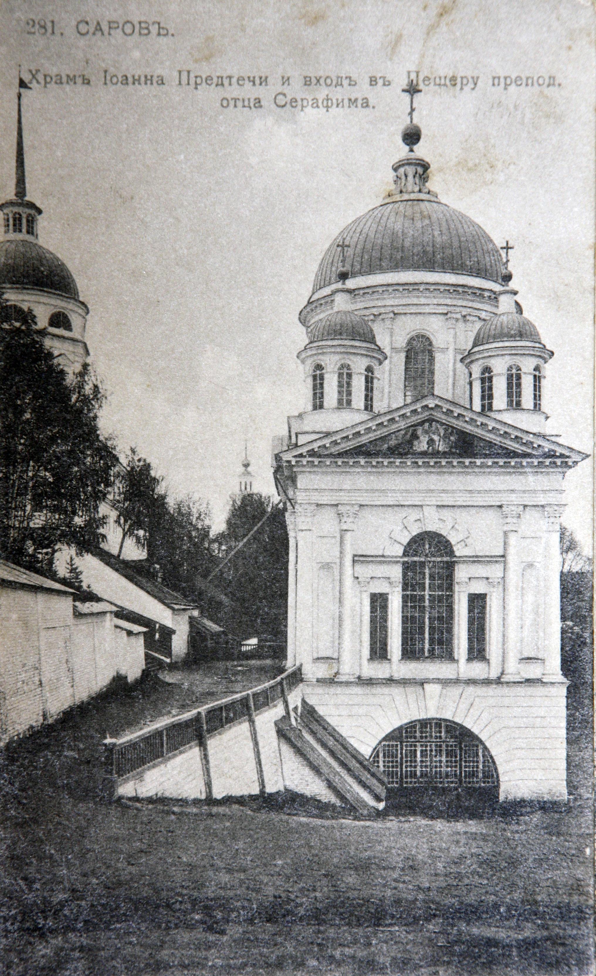 Храм Иоанн Предтечи и вход в Пещеру преподобного отца Серафима