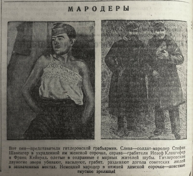 «Правда», 16 декабря 1941 года
