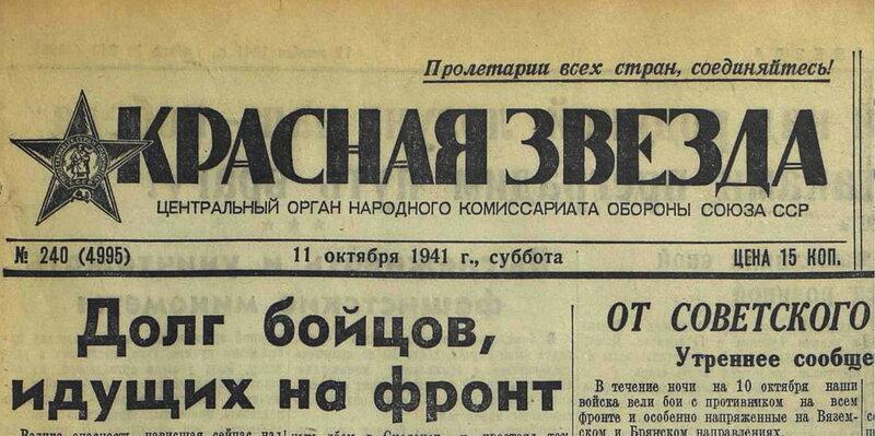 «Красная звезда», 11 октября 1941 года