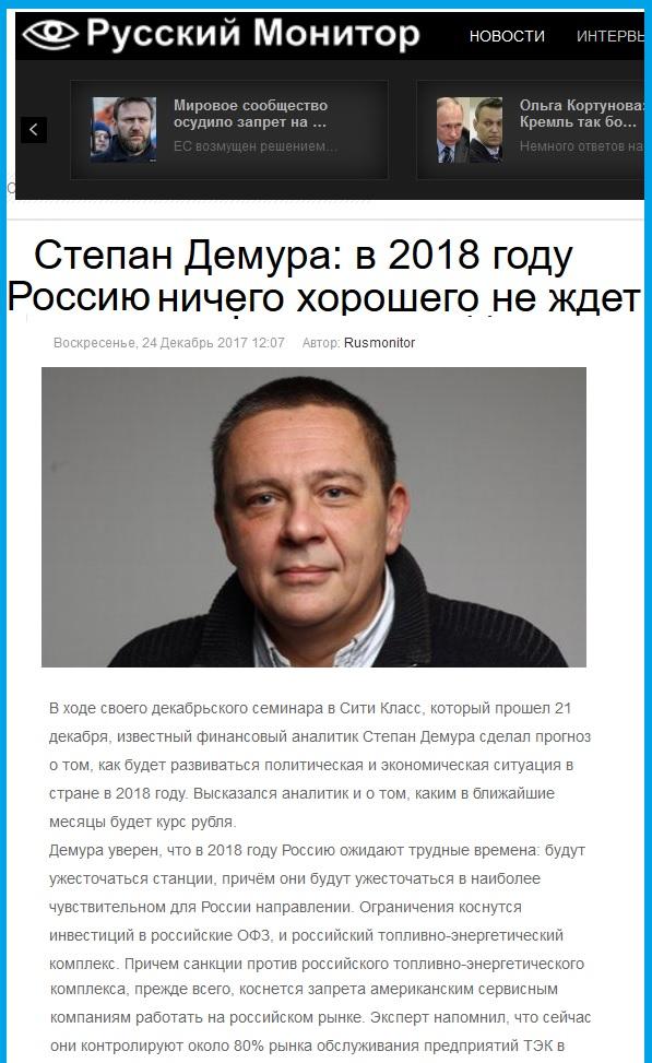 Степан Демура. В 2018-ом  Россию не ждёт ничего хорошего(1).