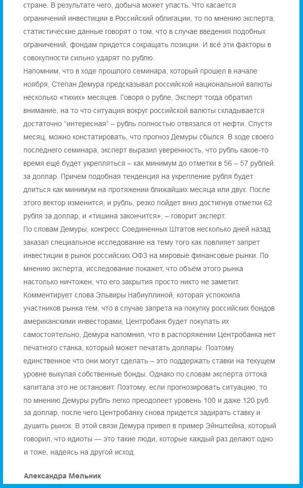 Степан Демура. В 2018-ом  Россию не ждёт ничего хорошего(2).