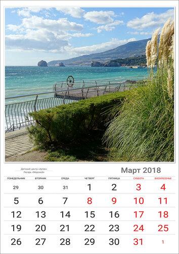 Март 2018