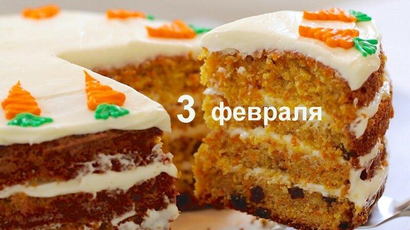 3 февраля - основные календарные события в мире и в России