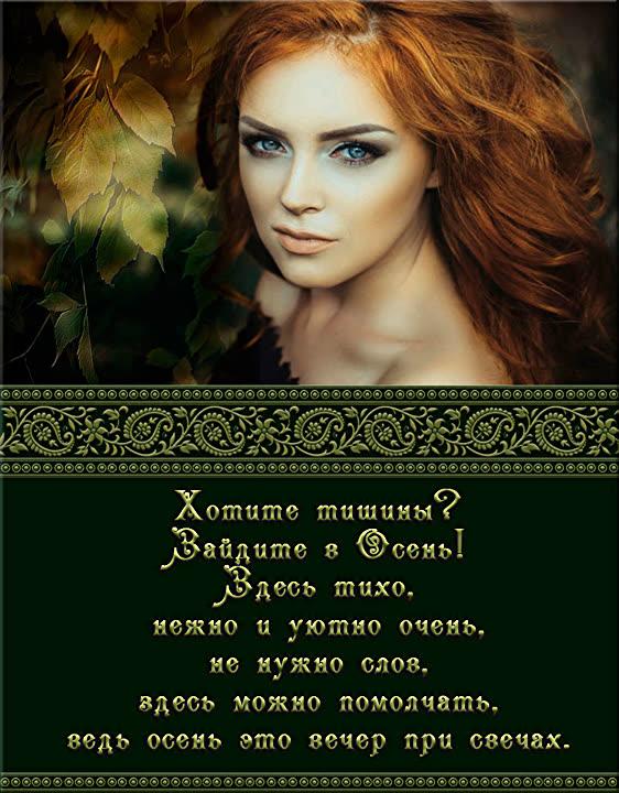 Хотите тишины? Зайдите в Осень!