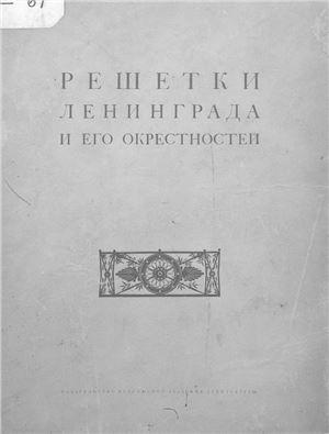 Гермонт Г.Н. Решётки Ленинграда и его окрестностей скачать pdf