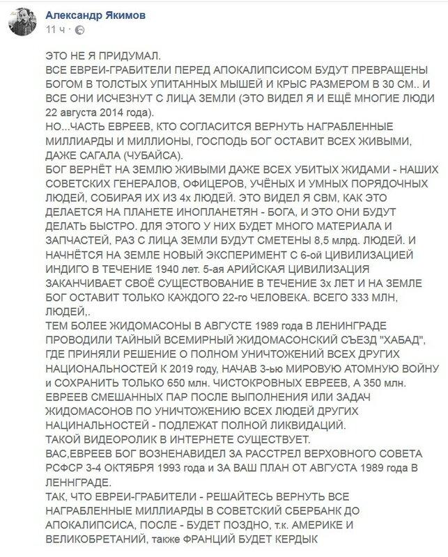 Якимов.jpg