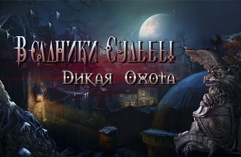 Всадники Судьбы: Дикая Охота. Коллекционное издание   Riddles Of Fate: Wild Hunt CE (2013) Rus