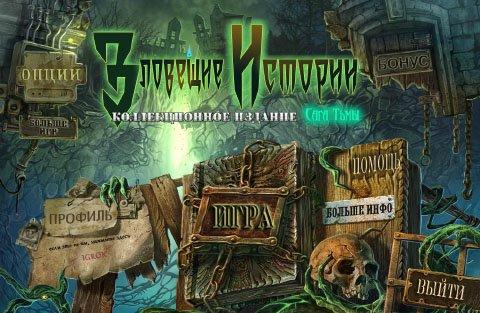 Зловещие Истории: Сага Тьмы. Коллекционное издание | Gothic Fiction: Dark Saga CE (Rus)