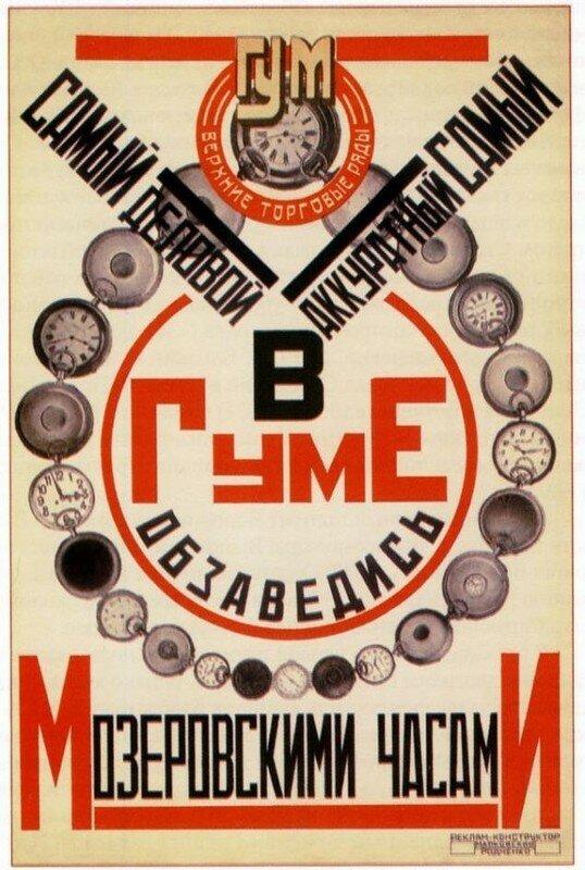 0 17b07e d21d4e9c XL - Реклама в СССР: унылая и беспощадная