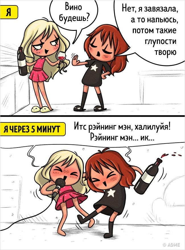 16комиксов опротиворечивой натуре девушек