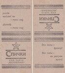 Предприятия блокадного Ленинграда. Химзавод Республика