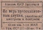 Фабрика им. 1-го Мая. 1941 год.