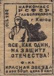 Фабрика Красная Звезда. 1941 год.
