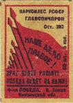 Фабрика Победа. 1941 год