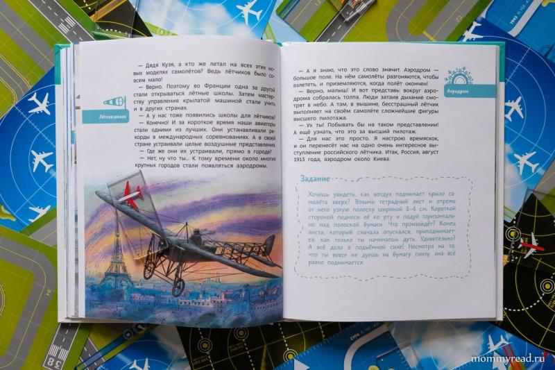 самолеты и авиация чевостик-7.JPG