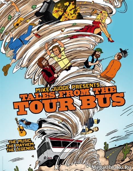 Байки из турне (1 сезон: 1-8 серии из 8) / Mike Judge Presents: Tales From the Tour Bus / 2017 / WEB-DLRip + WEB-DL (720p) + (1080p)