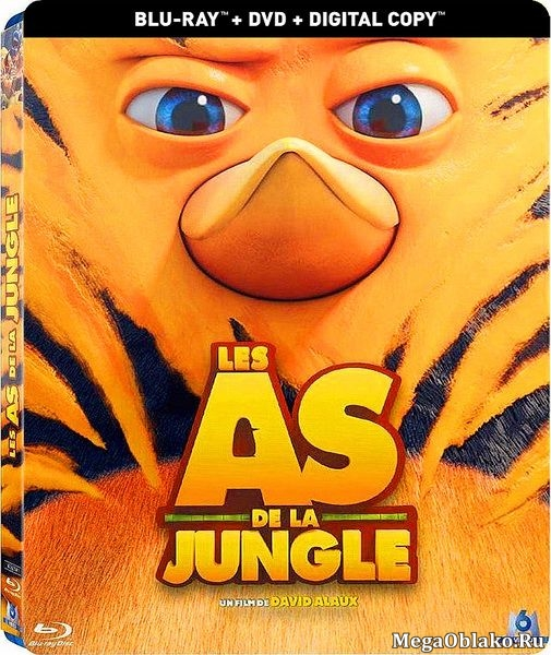 Дозор джунглей / Les as de la jungle (2017/BDRip/HDRip)