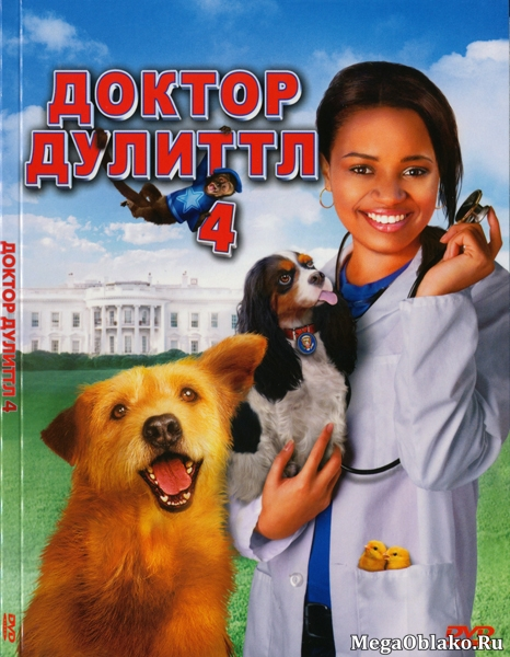 Доктор Дулиттл 4 / Dr. Dolittle: Tail to the Chief (2008/DVDRip)