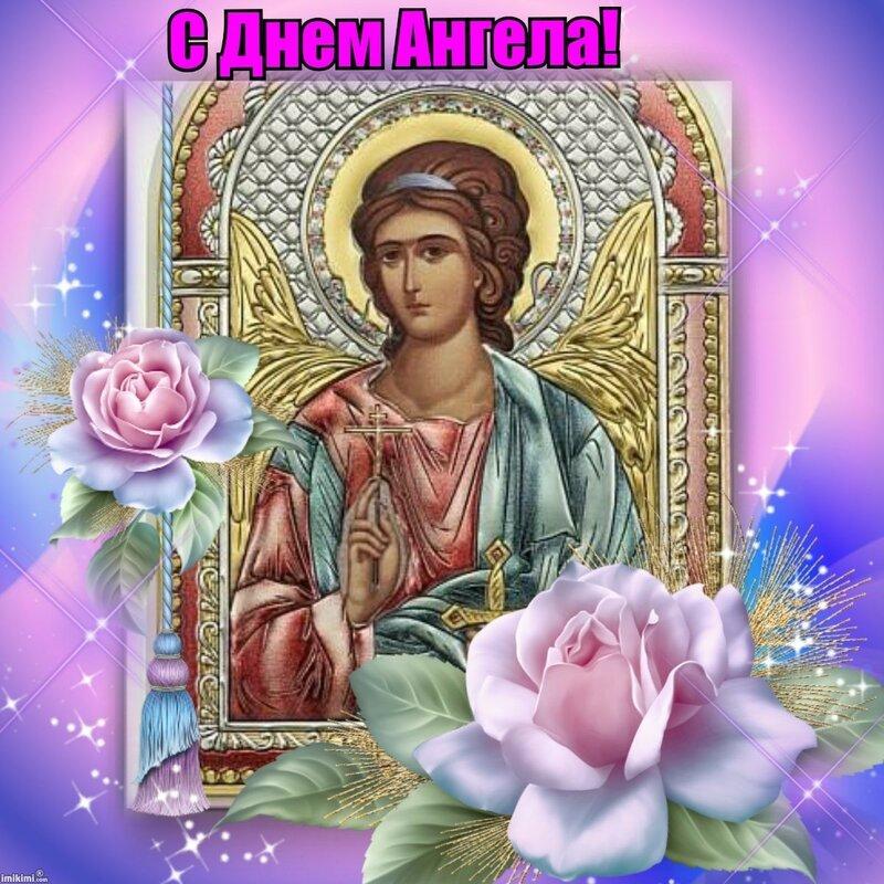 Открытки на день ангела картинки