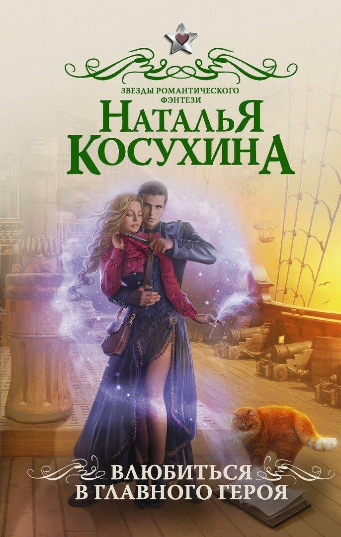 Косухина самиздат книги скачать бесплатно на фб2