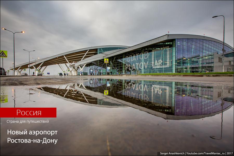 В Ростове новый аэропорт. Первые фото!